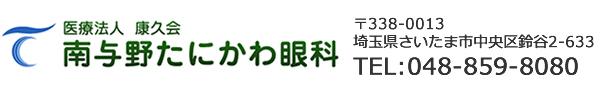 埼玉県 南与野 さいたま市中央区 さいたま市浦和区 眼科【南与野たにかわ眼科】